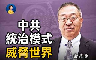 【預告】專訪余茂春:中共統治模式威脅世界