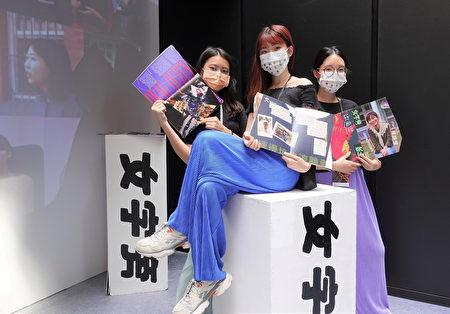 入圍金點新秀設計獎社會設計類的作品「女字旁」以影片、雜誌傳達多樣化女性觀點。