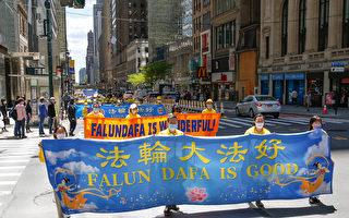 組圖:曼哈頓大遊行 慶祝法輪大法洪傳29年
