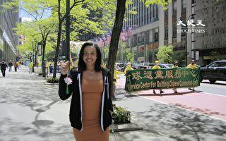 紐約民眾:法輪功學員未來充滿著希望
