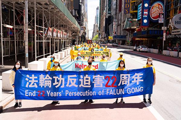 组图:法轮功反迫害22年 纽约游行传真相