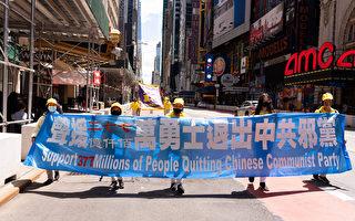 组图:逾3.7亿中国人退党 曼哈顿游行声援