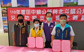 首创公所联防 田中和北斗镇签订防疫支援协定