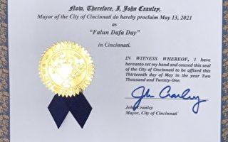 美國辛辛那提市長頒發褒獎 宣布法輪大法日