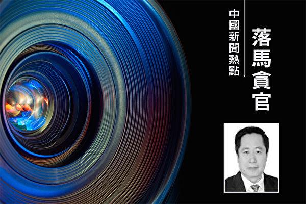 山東省政法委副書記被查 其特殊身分被凸顯