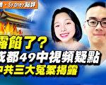 【秦鵬直播】成都49中視頻疑點 揭中共3大冤案