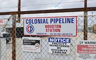Colonial Pipeline遭攻擊 喬州油價上漲