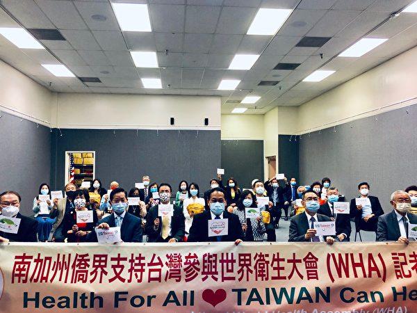 經文處與南加僑界支持臺灣參與世衛大會