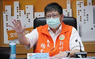 竹縣宣布進入準三級應變 特定行業及場館停業