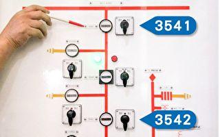 513停电 台电提出用户减免电费方案