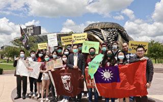 德州农工大学台湾学生会力挺台湾加入世卫组织