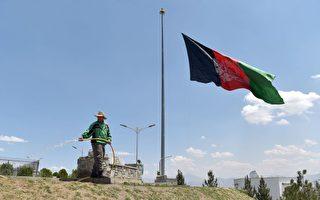 中共聲稱美國撤軍致阿富汗恐襲不斷