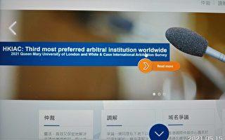 """""""港版国安法""""直接影响香港国际仲裁地位"""