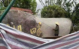 馬雲「湖畔大學」刻字石被剷名
