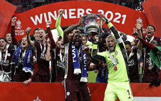萊斯特城首奪足總盃 英超「爭四」形勢漸明