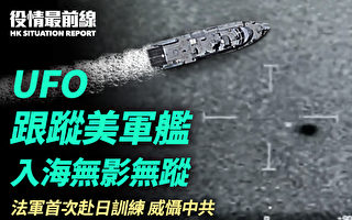 【役情最前线】UFO跟踪美军舰 入海无影无踪