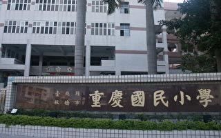台中爆學童染疫  重慶國小停課至5月底