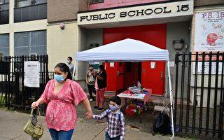 纽约州教育董事会促所有学区采多元化政策