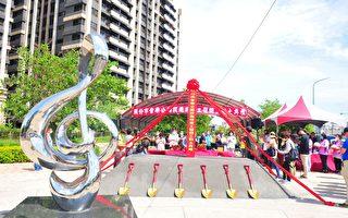 打造特色公園      頭份音樂公園設施改善動工