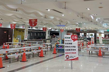 卖场美食街目前也已封闭内用区,仅供外带,试吃与试用也暂停。