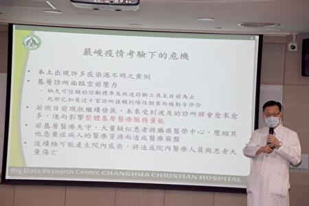 陳穆寬教授說明,基層診所登記人數和意願。