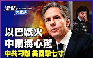 【新闻大家谈】以巴战火 北京心惊 美击七寸