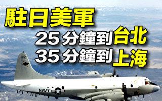 【探索时分】驻日冲绳美军 25分钟能到台北