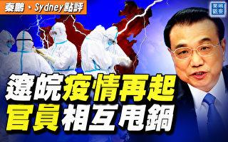 【秦鹏直播】疫情再起 官员甩锅 李克强泄底?