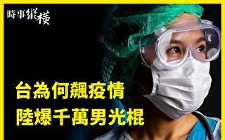 【时事纵横】亚洲多地疫情告急 陆爆千万男光棍