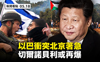 【新聞看點】以色列精準擊殺哈馬斯高官 北京急?