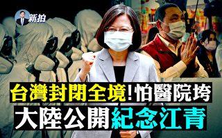 【拍案驚奇】台灣封閉全境 劉鶴沒事馬雲麻煩了