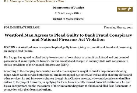 """陆斌上周四(13日)在麻省联邦法庭对""""串谋实施银行欺诈""""和""""拥有未经注册的枪支""""认罪。"""