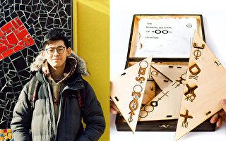 拼圖藏布農族神話 台灣設計師獲國際大獎