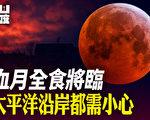 【有冇搞错】血月全食将临 太平洋沿岸都需小心