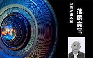国开行山西分行前党委书记王雪峰受审