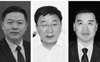 近期中國多地政法委書記遭厄運實錄