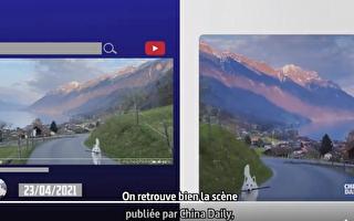 把瑞士山冒充中国景 中共党媒剽窃被揭穿