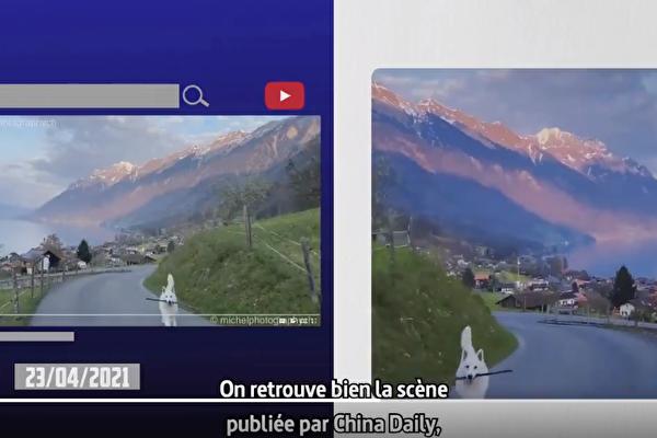 以瑞士山冒充中國景 中共黨媒剽竊被揭穿