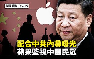 【新聞看點】迎合中共 蘋果監視審查中國人曝光