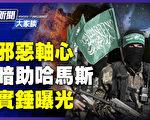 【新聞大家談】以巴衝突 中共伊朗暗助哈馬斯
