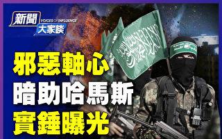【新闻大家谈】以巴冲突 中共伊朗暗助哈马斯