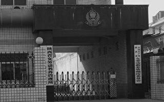 陕西第四任政法委书记安东迫害法轮功罪行