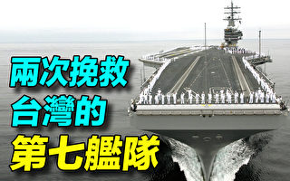 【探索时分】太平洋定海神针 美救台的第七舰队