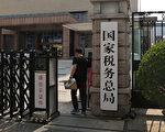 【慶祝513】一位中國稅務官的自白