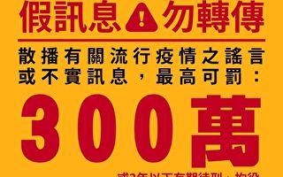 首次全國防疫會議 陳宗彥:散播假訊息最重關3年、罰300萬