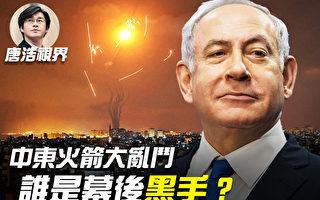 【唐浩视界】中东火箭幕后黑手 台抗疫中共搅局
