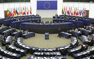 中共制裁自砸脚 欧洲议会冻结中欧投资协议