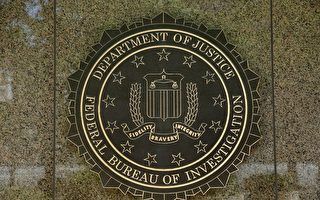 FBI探员详述中共如何伤害美国家安全