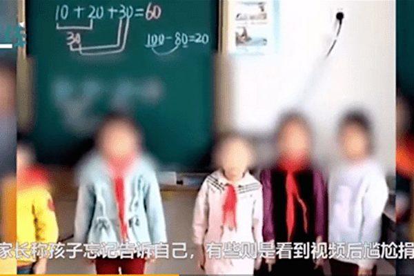 湖南學校逼捐 多名小學生未捐錢被拍視頻示眾