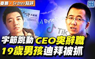 【秦鵬直播】字節跳動CEO辭職 19歲男迪拜被抓